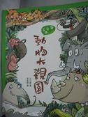 【書寶二手書T1/兒童文學_IFN】動物大觀園_王文華
