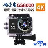 (折後$1111)領先者GS8000(送i11無線藍芽耳機)4K wifi 防水型運動攝影機/機車行車紀錄器【FLYone泓愷】