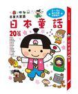 《 童夢館 》名著大家讀:日本童話 20篇