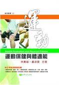 (二手書)運動保健與體適能﹝軟精﹞