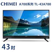 CHIMEI奇美43吋FHD低藍光液晶顯示器+視訊盒TL-43A700~含運不含拆箱定位