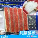 ◆ 台北魚市 ◆ 長腳蟹肉棒 180g...