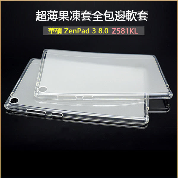磨砂清水套 ASUS 華碩 ZenPad 3 8.0 Z581KL 保護套 防摔 超薄 透明 清水套 硅膠軟殼 全包邊 平板套