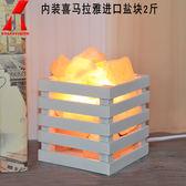 水晶鹽  裝飾台燈燈床頭燈 創意木制小夜燈玫瑰鹽燈【中元節鉅惠】