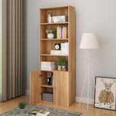 書櫃書架簡易落地書櫥簡約現代置物架學生組合書櫃創意收納櫃帶門WY【聖誕交換禮物】