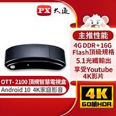 PX大通 OTT-2100 4K電視盒 Android 10 頂級規格智慧電視盒 高畫質數位多媒體機上盒 安卓電視盒