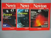 【書寶二手書T3/雜誌期刊_RHJ】牛頓_43~45期間_共3本合售_李遠哲震撼等
