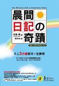 (二手書)晨間日記的奇蹟(暢銷10萬冊典藏紀念版)