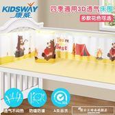 3D透氣夏季嬰兒床床圍拆洗新生兒寶寶四季通用嬰兒童床上用品套件igo『韓女王』