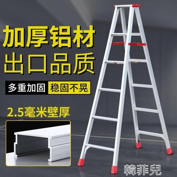 伸縮梯 加厚鋁合金人字梯子家用折疊梯爬樓梯工程梯伸縮兩2米鋁合金梯子 mks新年禮物
