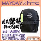 HTC X MAYDAY 五月天夢想背包,14吋筆電包,減壓透氣設計,聯強代理
