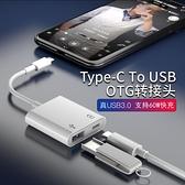 轉接器 華為otg轉接頭typec轉usb3.0手機數據線二合一通用U盤鼠標轉換器 全館免運
