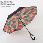 (中秋大放價)反向傘雨傘全自動反向傘雙層免持式折疊德國反骨傘長柄超大男女xw
