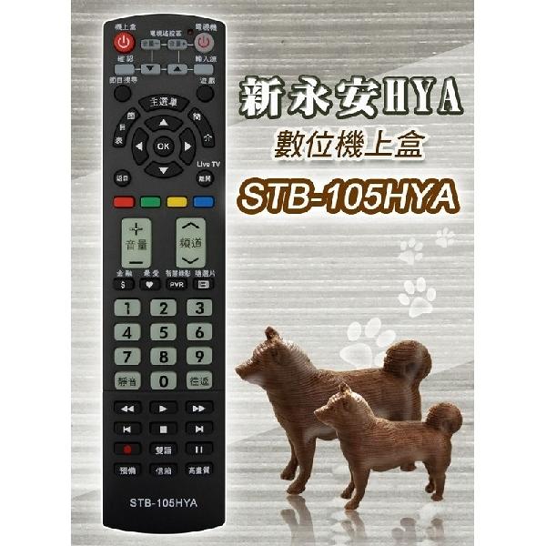 【新永安HYA】 STB-105HYA 第四台有線電視數位機上盒 專用遙控器