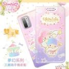 【三麗鷗授權正版】HTC Desire 21 pro 5G 夢幻系列彩繪可站立皮套