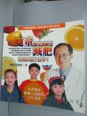 【書寶二手書T6/養生_GLP】兒童雞尾酒療法減肥_劉伯恩.簡