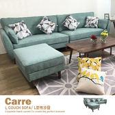 布沙發 L型沙發 四人位+腳椅(另有三人位、雙人位)布套可拆洗 布色可挑選 品歐家具【1537-L】