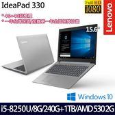 【Lenovo】 IdeaPad 330 81DE01S3TW 15.6吋i5-8250U四核1TB+240G雙碟升級獨顯效能筆電-8G特仕版