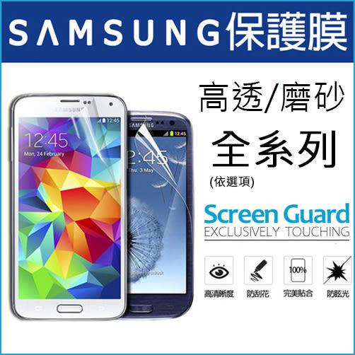 三星 S2/S3/S4/S5/S6單面特價 磨砂霧面 手機螢幕 保護貼 貼膜 耐磨坊刮 清晰