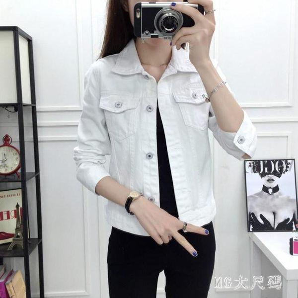牛仔外套夏季學生修身短款寬鬆韓版bf夾克開衫白色上衣休閒外套 Gg1645『MG大尺碼』
