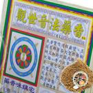 觀世音法藥香(熄滅病痛)香粉  +消業障火供紙10張10公分+甘露丸套組 【十方佛教文物】