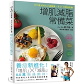 增肌減脂常備菜:103道400Kcal減脂餐,及21天飲食計劃