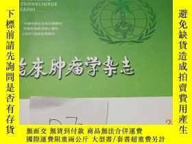 二手書博民逛書店罕見臨牀腫瘤學雜誌csco年會專刊,2012Y243723