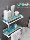 浴室置物架壁掛免打孔毛巾架衛生間用具洗漱台廁所牆上瀝水收納架 HM 小時光生活館