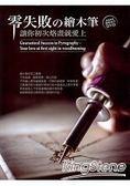 零失敗的繪木筆(書 DVD)