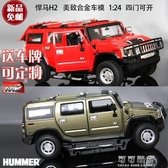 美致1:24悍馬H2越野合金汽車模型原廠模擬收藏擺件兒童玩具禮物YJT 交換禮物