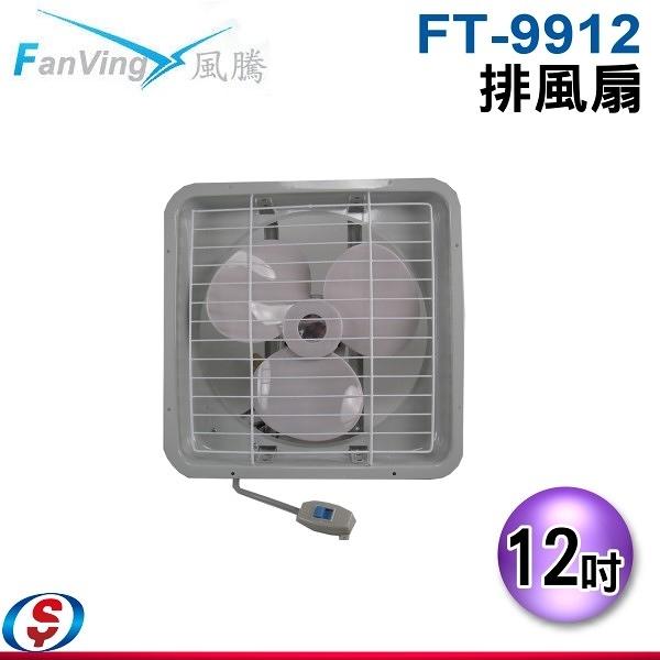 【信源】風騰12吋 吸排風扇《FT-9912》線上刷卡~免運費