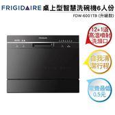 FRIGIDAIRE富及第 桌上型智慧洗碗機 6人份 FDW-6001TB 黑色