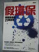 【書寶二手書T6/科學_HJH】假環保揭開環保的21個迷思_武田邦彥