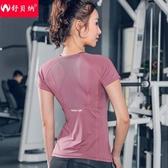 舒貝納 運動t恤女性感緊身健身服速乾跑步訓練短袖瑜伽服上衣夏季 交換禮物