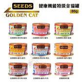 *KING WANG*【24罐組】惜時SEEDS GOLDEN CAT【特級金貓黃金貓罐/80g】