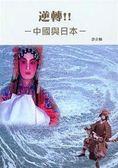 (二手書)逆轉!!:中國與日本