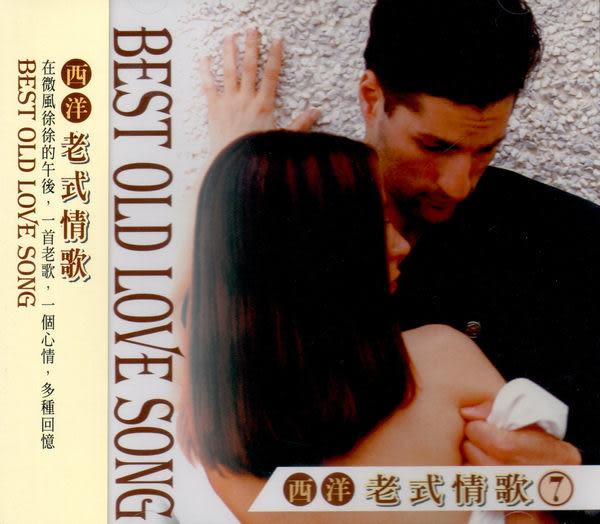 西洋老式情歌精選 7 CD (音樂影片購)