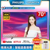 【送氣炸鍋】PHILIPS飛利浦 70吋4K Android聯網液晶+視訊盒70PUH7374