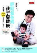 二手書輕鬆當爸媽,孩子更健康: 小兒科醫師‧新手爸爸 黃瑽寧教你安心育兒 R2Y 9789571352886