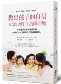 (二手書)教出孩子的自信,從「父母的口頭禪」開始:50個父母一定要說的「教養關鍵句..