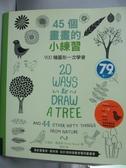 【書寶二手書T7/藝術_WDA】45個畫畫的小練習-900種圖形一次學會_艾洛絲.雷諾芙