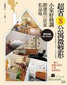 (二手書)超省錢公寓微整形