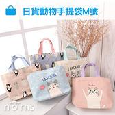Norns【日貨動物手提袋M號 P3】Taachan貓咪粉嫩系列 雜貨包包 帆布包 購物袋帆布袋日本手提包便當袋