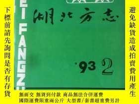 二手書博民逛書店湖北方誌(1993年第2期罕見總第94期)Y21260
