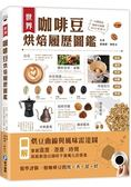 世界咖啡豆烘焙履歷圖鑑:採收、選豆、烘豆、研磨、沖泡到杯測,50種精品咖啡全履歷