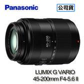 送保護鏡清潔組 3C LiFe Panasonic LUMIX G VARIO 45-200mm F4-5.6 II 鏡頭 H-FSA45200 台灣代理商公司貨