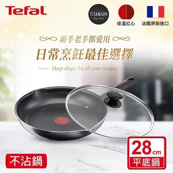 【南紡購物中心】Tefal法國特福 南法享食系列28CM不沾平底鍋+玻璃蓋