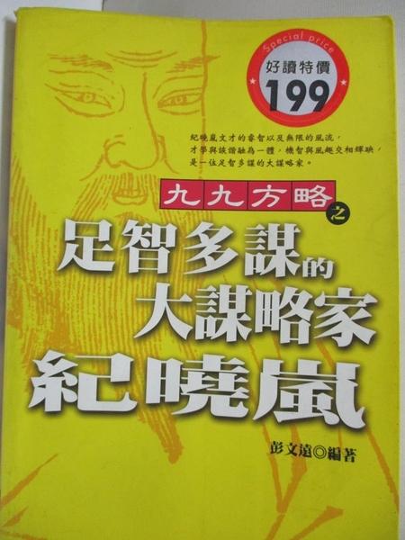 【書寶二手書T5/傳記_HOT】足智多謀的大謀略家-紀曉嵐_彭文遠