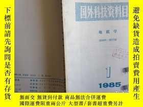 二手書博民逛書店中文科技資料目錄罕見1985 1Y208538