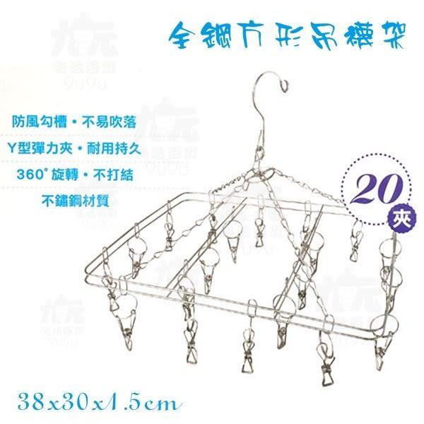 【九元生活百貨】全鋼方形吊襪架/20夾 不鏽鋼曬衣架 吊巾架